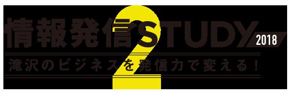 滝沢 情報発信STUDY 2018